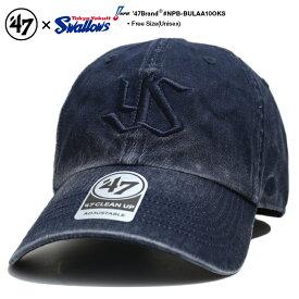 フォーティーセブンブランド 47BRAND 帽子 ローキャップ ボールキャップ CAP メンズ レディース 紺 東京ヤクルトスワローズ デニム ウォッシュド加工 シンプル ワンポイント 刺繍 Fサイズ つばめ女子 応援 ファン かっこいい おしゃれ NPB 日本プロ野球 刺繍 NPB-BULAA10OKS