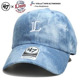 フォーティーセブンブランド 47BRAND 帽子 キャップ ローキャップ ボールキャップ CAP メンズ レディース インディゴブルー 埼玉西武ライオンズ デニム シンプル ワンポイント ミニロゴ 刺繍 タイダイ染め Fサイズ かっこいい おしゃれ NPB プロ野球 刺繍 NPB-BLTNM08NDS