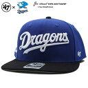 フォーティーセブンブランド 47BRAND 帽子 キャップ スナップバック CAP メンズ レディース 青黒 男女兼用 中日ドラゴ…