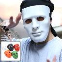 ダンスマスク 【MK14-003】 立体 お面 仮面 ひとりでできるもん 仮装 変装 コスプレ イベント パーティー ジョーク ダンス ステージ 演…