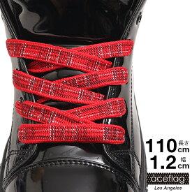 エースフラッグ ACEFLAG 靴紐 シューレース 平紐 お手持ちの靴の印象をガラリと変える魔法の靴ひも くつひも メンズ レディース b系 ストリート系 かっこいい おしゃれ 赤チェック柄 ハイモード ロック パンク 総柄 幅太め 110cm アメカジ ダンス衣装 ギフト AF-FW-KH-006