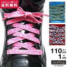 エースフラッグ ACEFLAG 靴紐 シューレース 平紐 お手持ちの靴の印象をガラリと変える魔法の…