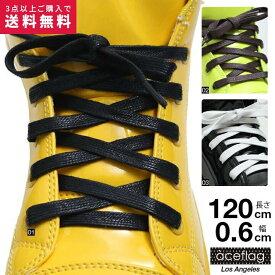 エースフラッグ ACEFLAG 靴紐 シューレース 平紐 お手持ちの靴の印象をガラリと変える魔法の靴ひも くつひも メンズ レディース 黒 かっこいい おしゃれ オイルド加工 コーティング ツヤ 光沢 幅0.6cm 長さ120cm シンプル単色 無地 アメカジ ダンス AF-FW-KH-009