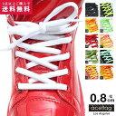 エースフラッグ ACEFLAG 靴紐 シューレース お手持ちの靴の印象をガラリと変える魔法の靴ひも くつひも メンズ レディース b系 ストリート系 かっこいい おしゃれ 楕円形 丸平紐 平丸紐 スポーツ ハイテク ランニング 120cm シンプル 無地 蛍光 ダンス AF-FW-KH-010