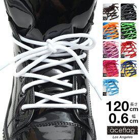 エースフラッグ ACEFLAG 靴紐 シューレース 丸紐 お手持ちの靴の印象をガラリと変える魔法の靴ひも くつひも メンズ レディース b系 ストリート系 かっこいい おしゃれ ラウンド ロープ 幅0.6cm 長さ120cm プレーン シンプル単色 無地 蛍光 ダンス ギフト AF-FW-KH-018