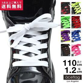 エースフラッグ ACEFLAG 靴紐 シューレース 平紐 お手持ちの靴の印象をガラリと変える魔法の靴ひも くつひも メンズ レディース b系 ヒップホップ ストリート系 かっこいい おしゃれ ツヤ 光沢 やや太目 1.2cm 110cm プレーン シンプル単色 無地 蛍光 ダンス AF-FW-KH-031