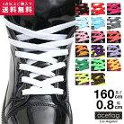 靴紐 おしゃれ エースフラッグ ACEFLAG シューレース 平紐 お手持ちの靴の印象をガラリと変…