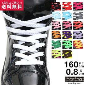 エースフラッグ ACEFLAG 靴紐 シューレース 平紐 お手持ちの靴の印象をガラリと変える魔法の靴ひも くつひも メンズ レディース b系 ヒップホップ ストリート系 かっこいい おしゃれ 平紐 長め ロングサイズ 160cm プレーン シンプル単色 無地 蛍光 ダンス AF-FW-KH-032