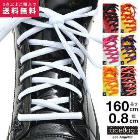 エースフラッグ ACEFLAG 靴紐 シューレース 丸平紐 お手持ちの靴の印象をガラリと変える魔法の靴ひも くつひも メンズ レディース b系 ストリート系 かっこいい おしゃれ 楕円形 平丸紐 スポーツ ハイテク ランニング 160cm プレーン シンプル 無地 蛍光 ダンス AF-FW-KH-033