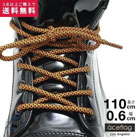 エースフラッグ ACEFLAG 靴紐 シューレース 丸紐 お手持ちの靴の印象をガラリと変える魔法の靴ひも くつひも メンズ レディース オレンジ b系 ヒップホップ ストリート系 かっこいい おしゃれ ラウンド ロープ 網目デザイン 幅0.6cm 長さ110cm ダンス ギフト AF-FW-KH-028
