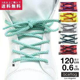 エースフラッグ ACEFLAG 靴紐 シューレース 丸紐 お手持ちの靴の印象をガラリと変える魔法の靴ひも くつひも メンズ レディース b系 ヒップホップ ストリート系 かっこいい おしゃれ 丸紐 ラウンド ロープ メッシュ ドット柄 長さ120cm ダンス衣装 ギフト AF-FW-KH-036