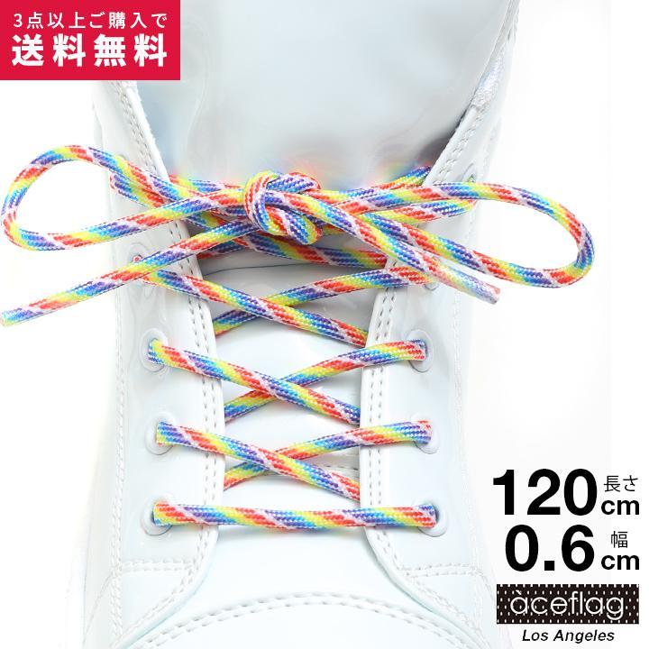 の印象をガラリと変える魔法の靴ひも 丸紐 くつひも メンズ レディース b系 ストリート系 かっこいい おしゃれ 丸紐 ラウンド ロープ  レインボーカラー バイアス柄