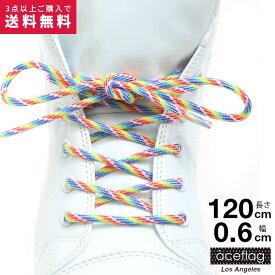 エースフラッグ ACEFLAG 靴紐 シューレース お手持ちの靴の印象をガラリと変える魔法の靴ひも 丸紐 くつひも メンズ レディース b系 ストリート系 かっこいい おしゃれ 丸紐 ラウンド ロープ レインボーカラー バイアス柄 幅0.6cm 長さ120cm ダンス衣装 ギフト AF-FW-KH-041