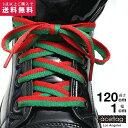 エースフラッグ ACEFLAG 靴紐 シューレース お手持ちの靴の印象をガラリと変える魔法の靴ひも 平紐 くつひも メンズ レディース b系 ストリート系 かっこいい おしゃれ 赤緑ライン ツートーン