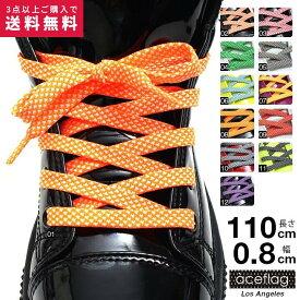エースフラッグ ACEFLAG 靴紐 シューレース お手持ちの靴の印象をガラリと変える魔法の靴ひも 平紐 くつひも メンズ レディース b系 ストリート系 かっこいい おしゃれ 平紐 凸柄 斜め バイアス柄 総柄 やや太め 幅0.8cm 長さ110cm 蛍光 発色 ダンス衣装 ギフト AF-FW-KH-045