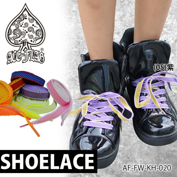ACE FLAG【AF-FW-KH-020】ツートンカラードットステッチシューレース 6色展開 お手持ちの靴の印象をガラリと変える魔法の靴ひも 靴紐 くつひも 靴ひも 柄 のシューレース 【エースフラッグ】人気 色鮮やかなツートンカラーの靴ひも02P03Dec16【楽ギフ_包装】