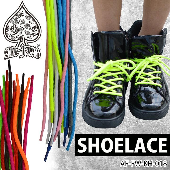 ACE FLAG【AF-FW-KH-018】【丸紐】シューレース お手持ちの靴の印象をガラリと変える魔法の靴ひも靴紐 くつひも 【エースフラッグ】 アクセサリー 単色 シンプル 靴ひも 【Fサイズ】超定番 シンプル単色0.5センチ幅の丸靴ひも02P03Dec16【楽ギフ_包装】