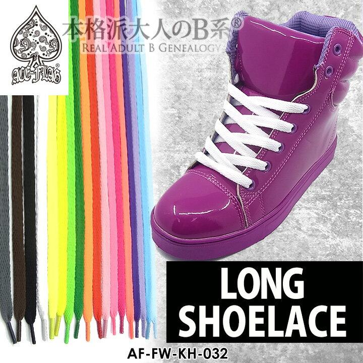 【ACE FLAG】【AF-FW-KH-032】【18色展開平紐】 シューレース 5色展開お手持ちの靴の印象をガラリと変える魔法の靴ひも男女兼用 靴紐 くつひも 【エースフラッグ】 アクセサリー 靴ひも【Fサイズ】 02P03Dec16【楽ギフ_包装】