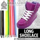 【ACE FLAG】【AF-FW-KH-032】【18色展開平紐】 シューレース 5色展開お手持ちの靴の印象を…