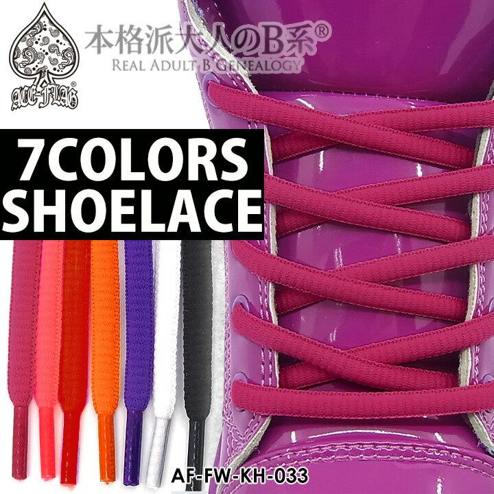 【ACE FLAG】【AF-FW-KH-033】【7色展開ロング丸紐(端縫いタイプ)】 シューレース お手持ちの靴の印象をガラリと変える魔法の靴ひも男女兼用 靴紐 くつひも 【エースフラッグ】 アクセサリー 靴ひも【Fサイズ】 02P03Dec16【楽ギフ_包装】