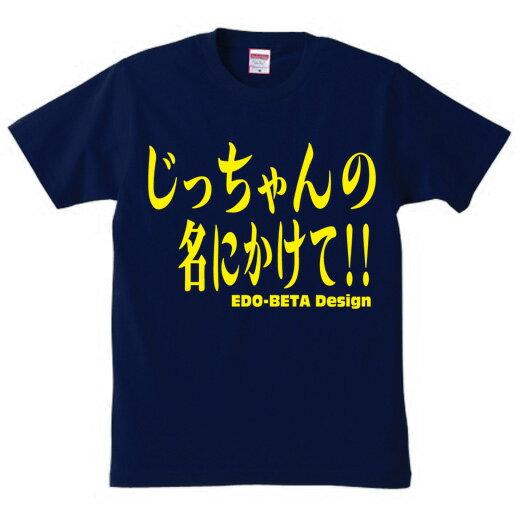 EDO-BETA DESIGN エドベタデザイン 「じっちゃんの名にかけて!!」 アホ研究所 おもしろ メッセージ Tシャツ 紺 【Mサイズ】【Lサイズ】 02P03Dec16【楽ギフ_包装】