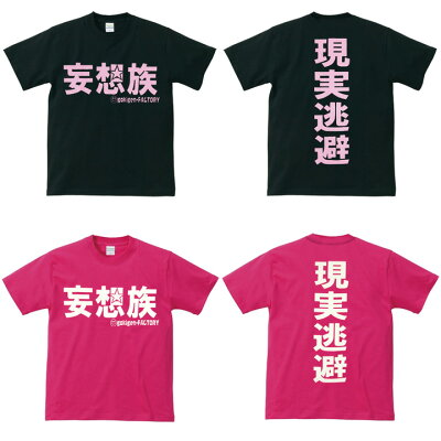 アホ研究所のTシャツ(ロゴ)