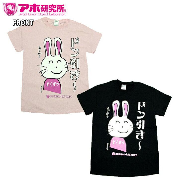 アホ研究所 Gokigen-Factory 「ドン引き〜」黒 宴会,イベント,パーティーに!男女兼用のおシャレなTシャツ! 02P03Dec16【楽ギフ_包装】