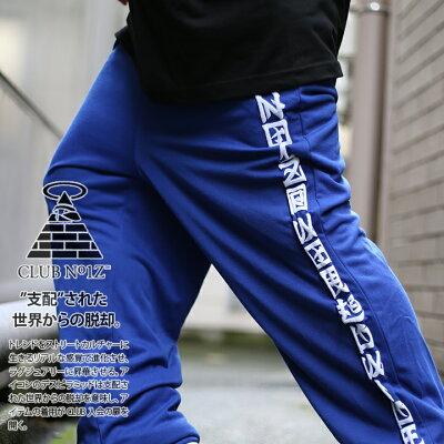【送料無料】b系ヒップホップストリート系ファッションメンズレディーススウェットパンツ【CN-LP-SW-006】クラブノイズCLUBNO1Zイージートレーニングジャージトラックワイドパンツドローコード太めダンス大きいサイズ正規品【楽ギフ_包装】