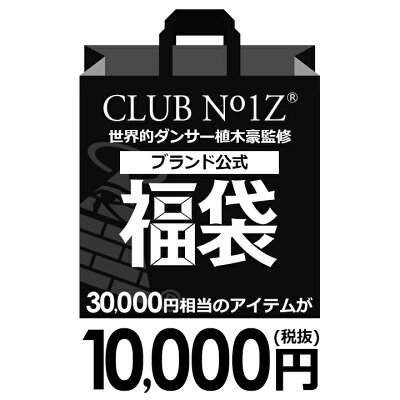 CLUBNO1Z(クラブノイズ)の福袋