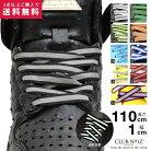 靴紐 おしゃれ クラブノイズ CLUB NO1Z 平紐 シューレース お手持ちの靴の印象をガラリと変…