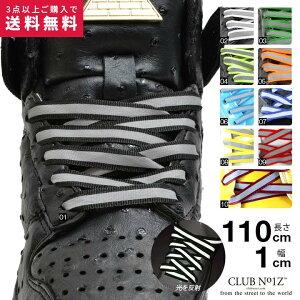 靴紐 おしゃれ クラブノイズ CLUB NO1Z 平紐 シューレース お手持ちの靴の印象をガラリと変える魔法の靴ひも くつひも メンズ レディース b系 かっこいい 平紐 光を反射する リフレクター ライ