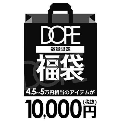 DOPE(ドープ)の福袋(アパレル)