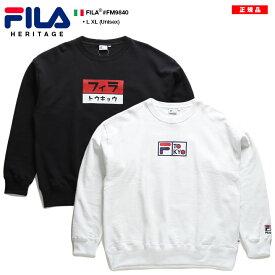 フィラ FILA スウェット トレーナー 長袖 メンズ 黒 白 L XL 2L LL 大きいサイズ b系 ヒップホップ ストリート系 スポーツ ファッション 服 かっこいい おしゃれ 日本限定デザイン 袖ロゴ 刺繍 ビッグシルエット ダンス スケート イタリア ギフト FM9840