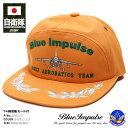 防衛省 自衛隊 グッズ ブルーインパルス 帽子 メンズ キャップ レディース 【CAC117】 CAP 日本製 アポロキャップ 航…
