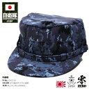 防衛省 自衛隊 グッズ 帽子 キャップ 【CAC018】 あご紐付き 丸天作業帽 ワークキャップ パトロールキャップ CAP 海上…
