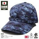 防衛省自衛隊グッズ 帽子 キャップ 【CAC044】 SDF あご紐付き 野球帽 CAP 海上自衛隊 海自 日本製 イカリ 桜と錨 入…