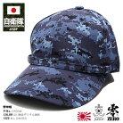 防衛省 自衛隊 グッズ 帽子 キャップ 【CAC044】 SDF あご紐付き 野球帽 CAP 海上自衛隊 海…
