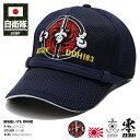 防衛省自衛隊グッズ 帽子 キャップ 【CAC027】 JSDF いずも 出雲 DDH183 ヘリコプター搭載護衛艦 ロゴマーク スポーツ…