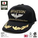 防衛省 自衛隊 グッズ 帽子 キャップ 【CAC103】 航空士徽章 アビエーション アポロキャップ メンズ ウイングマーク …