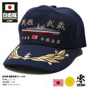防衛省自衛隊グッズ 帽子 キャップ 【CAC145】 戦艦武蔵 むさし 刺繍 大日本帝国海軍 旧日本軍 旧海軍 アポロキャップ…