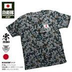 防衛省自衛隊グッズのTシャツ(迷彩総柄)