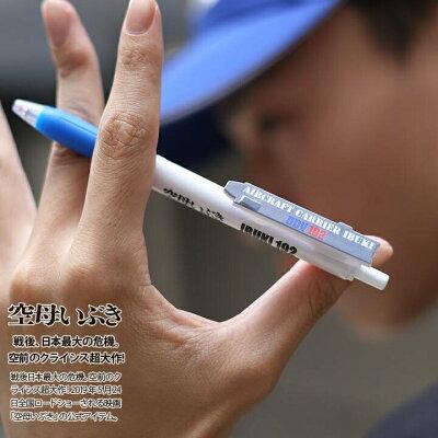 映画空母いぶきのボールペン