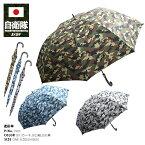 防衛省自衛隊グッズの長傘