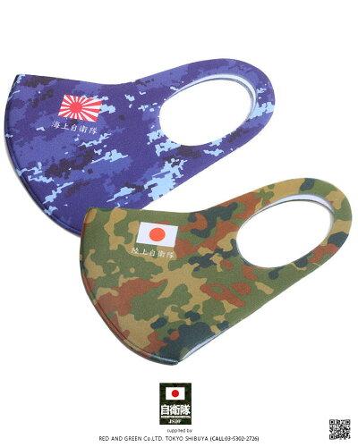 自衛隊のマスク