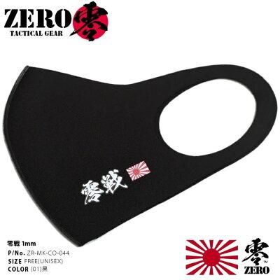 零戦のマスク