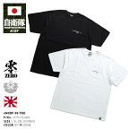 PX売店限定商品(防衛省自衛隊グッズ)のTシャツ(89式自動小銃)