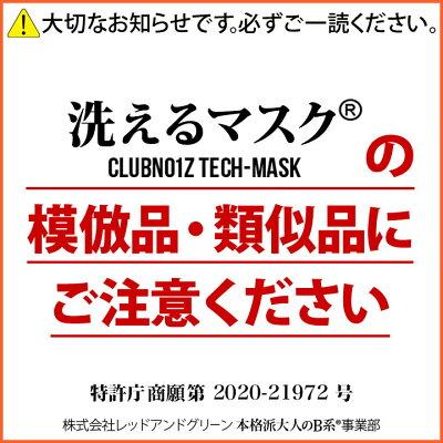 ブルーインパルスのマスク(航空自衛隊・空)