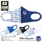 ブルーインパルス(防衛省自衛隊グッズ)のマスク