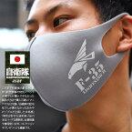 防衛省航空自衛隊のマスク(F35)