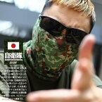 防衛省陸上自衛隊のチューブマスク